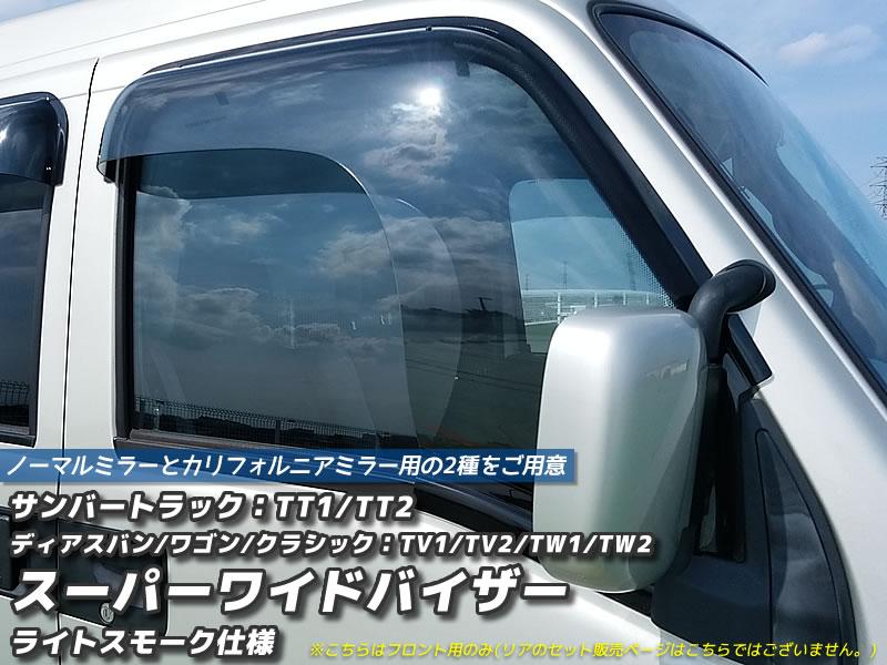 Rain Guards For Trucks >> Subaru Samber Truck Tt1 Tt2 Super Wide Window Visor Rain Deflector Weather Guard