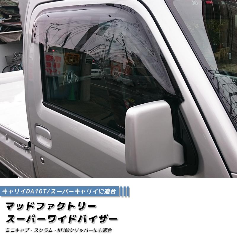 キャリイ・スーパーキャリイDA16Tドアバイザー(スーパーワイドバイザー)ミニキャブトラック DS16T、スクラムトラック DG16T、NT100クリッパー DR16Tの他全3社のOEM車にも対応(キャリィ/キャリー)