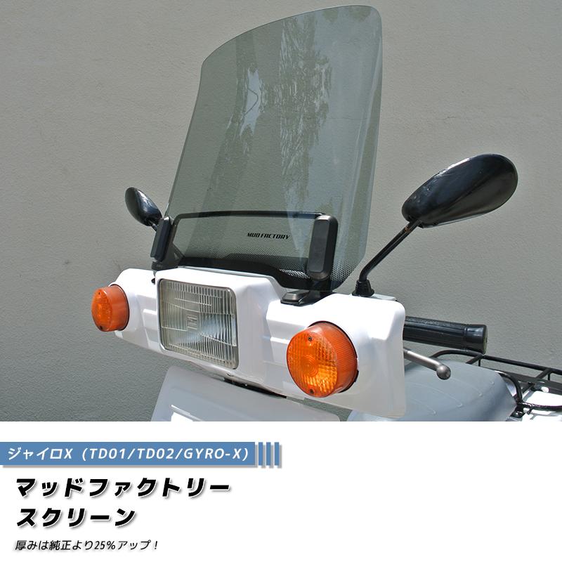 ジャイロX スクリーン(ライトスモーク/標準サイズ/ウインドシールド)