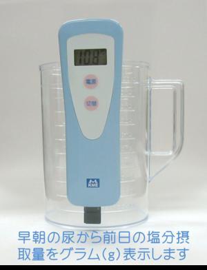 塩分摂取量簡易測定器『減塩モニタ』 送料無料