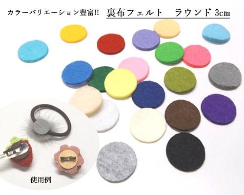ボンドで接着も可能 ブローチやヘアピン作りにどうぞ ヘアピン スリーピン アクセサリーパーツ 日本製 ビーズ oth-fel-011 40個 ラウンド シロップ 裏布フェルト 奉呈 3cm