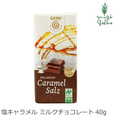 チョコレート フェアトレード ゲパ GEPA オーガニック 塩キャラメルミルクチョコレート 40g 購入金額別特典あり 正規品 オーガニック 無添加 天然 ナチュラル ノンケミカル 自然