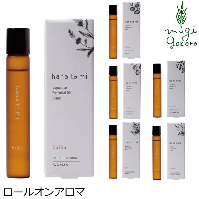 ロールオンアロマ ハナトミ hana to mi ロールオンアロマ 9ml 購入金額別特典あり 正規品 無添加 ナチュラル ノンケミカル 自然 香り オーガニック 植物療法士