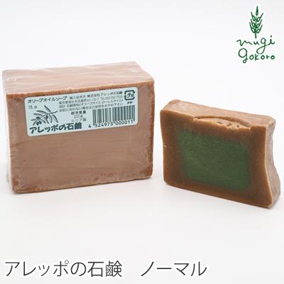 アレッポの石鹸 ノーマル 200g