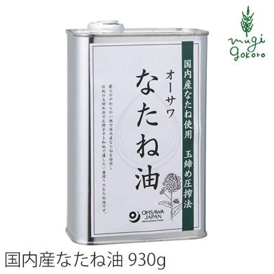 オーサワジャパン オーサワなたね油(缶) 930g 【油】