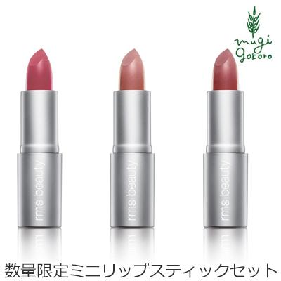 RMSビューティー rms beauty ミニリップスティックセット 1.8g×3本【口紅】