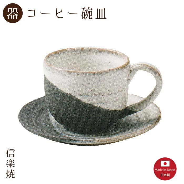 陶器 掛け分け 丸 コーヒー碗皿 3-3274 カップ おしゃれ 格安激安 ソーサー 信楽焼 期間限定の激安セール 日本製 モダン