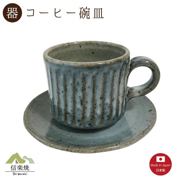 陶器 青萩彫 [正規販売店] コーヒー碗皿 新作 3-3282 カップ モダン おしゃれ 信楽焼 ソーサー 日本製