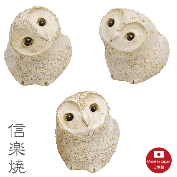 荒土のどうぶつ達 ふくろう3兄弟 梟 フクロウ Three 夜猫子 信楽焼 日本製 2020新作 贈呈 Owls