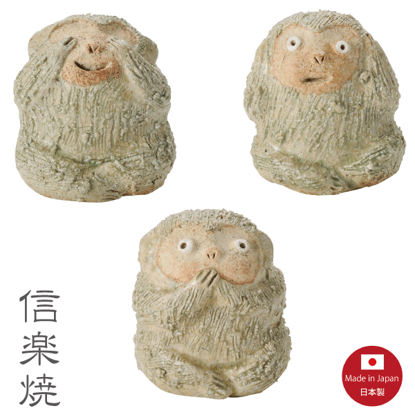 【荒土のどうぶつ達】荒土 三猿 サル 猿 Monkey 陶器 置物 信楽焼【日本製】
