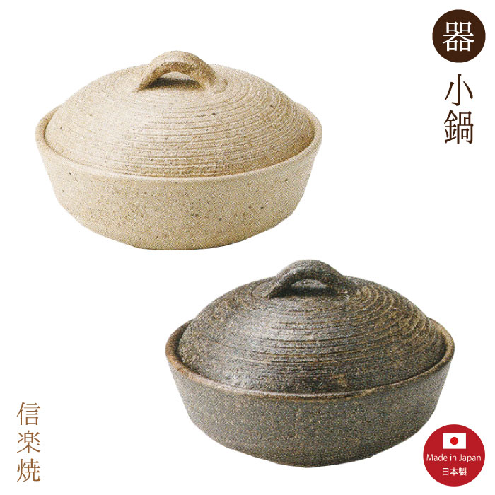 陶器土鍋 白樺 黒柿小鍋ペア2個セット モダン 茶 予約 おしゃれ 陶器 信楽焼 日本製 特別セール品