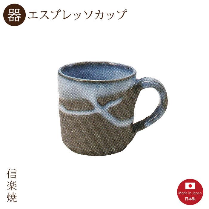 陶器 紺碧 エスプレッソカップ 信楽焼 人気ブランド多数対象 日本製 信託 おしゃれ