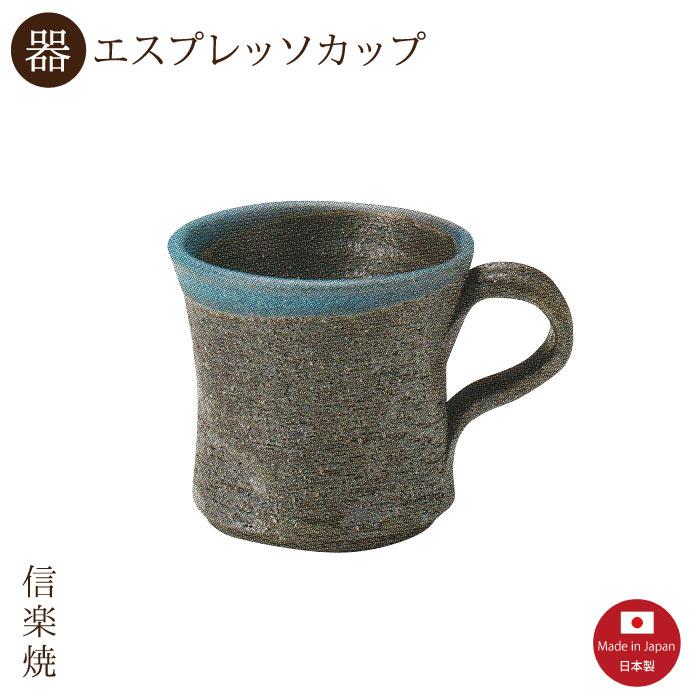 大特価 陶器 いぶしトルコ エスプレッソカップ 開店祝い 信楽焼 日本製 おしゃれ