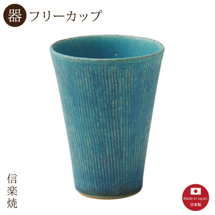 陶器 商品 青彩くし目 フリーカップM 5☆好評 おしゃれ 信楽焼 日本製 モダン