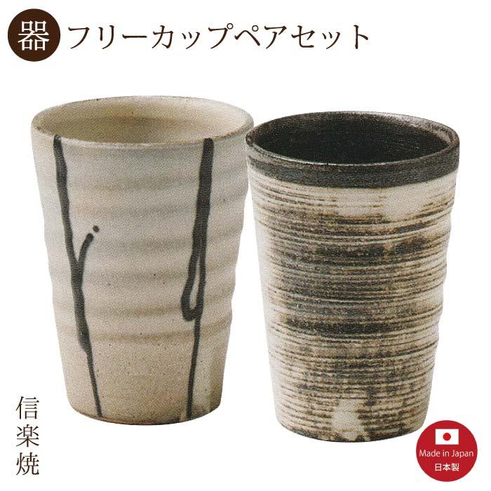 新作多数 2個セット 黒イッチン+銀雪ペアフリーカップ 陶器 おしゃれ 信楽焼 日本製 期間限定で特別価格