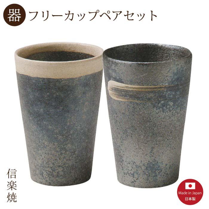 セール特別価格 2個セット 店 白線いぶし+刷毛目いぶしペアフリーカップ 陶器 信楽焼 おしゃれ 日本製