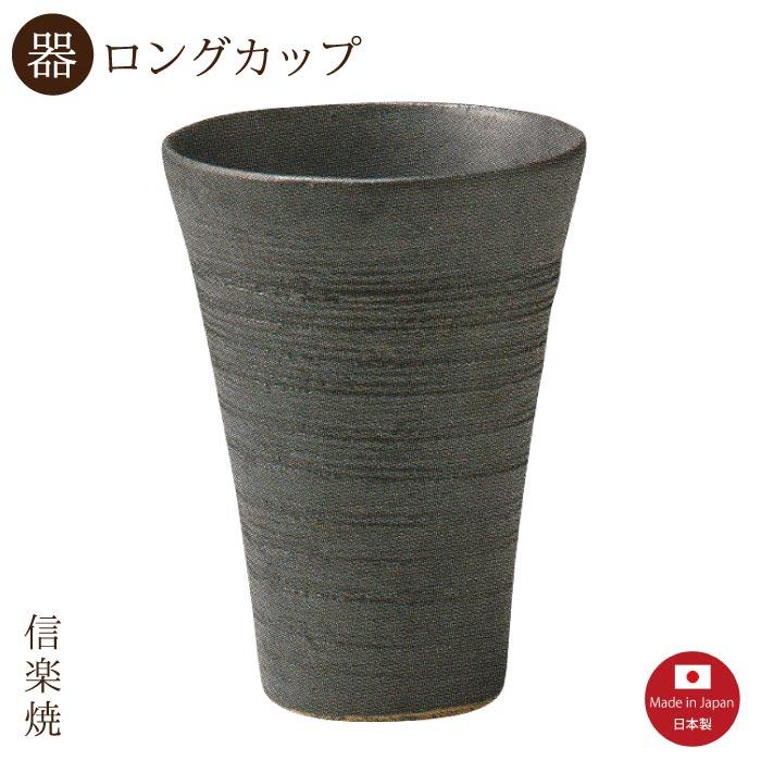 陶器 くし目墨黒 ロングカップ おしゃれ モダン 公式ショップ 日本製 信楽焼 激安☆超特価
