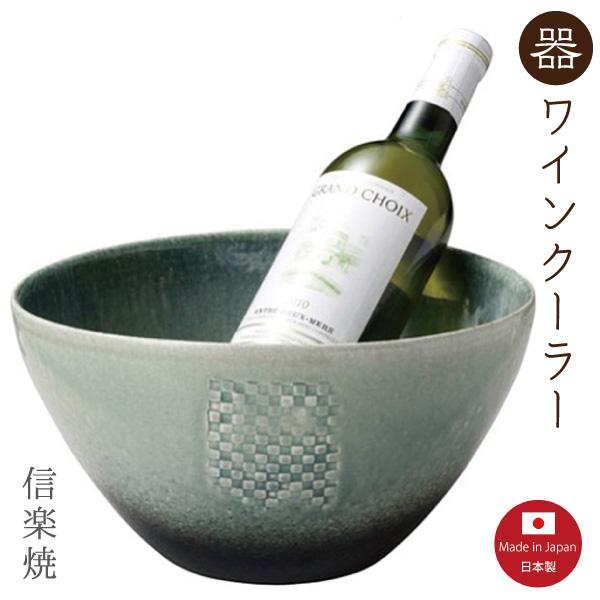 陶器 モザイク 正規品 在庫あり ワインクーラー おしゃれ 信楽焼 日本製 モダン