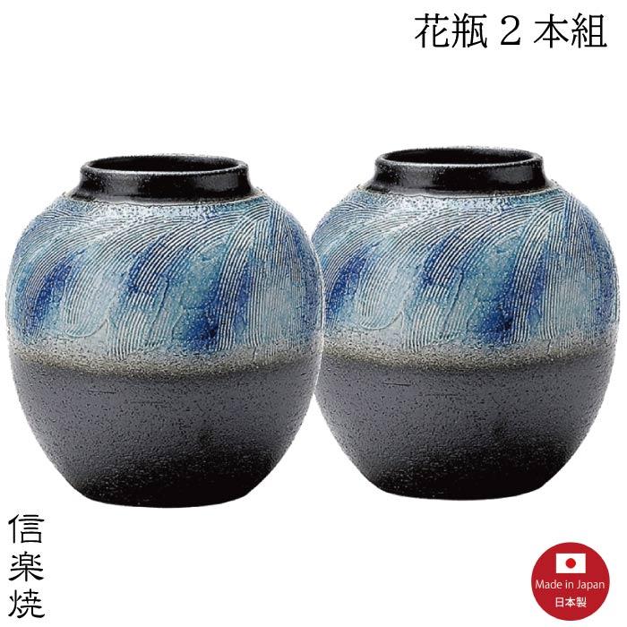 2本セット 流彩 丸 花瓶 花器 花入 売れ筋ランキング モダン 日本製 陶器 生け花 休日 おしゃれ 信楽焼 青