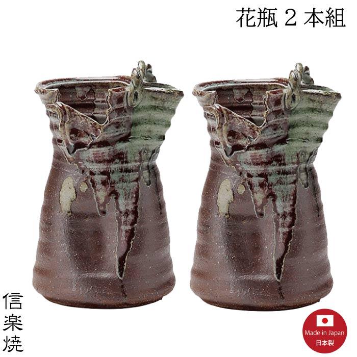 2本セット 南蛮ひねり手付 花瓶 花器 メーカー直送 花入 モダン 日本製 おしゃれ AL完売しました 信楽焼 生け花 陶器
