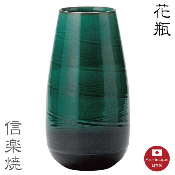 【2本セット】緑硝子 長 花瓶 花器 花入 モダン 陶器 おしゃれ 生け花 信楽焼 【日本製】