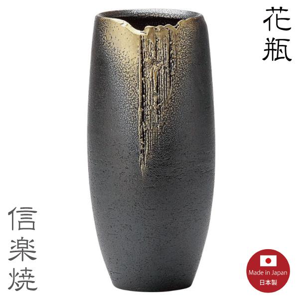 【2本セット】万寿 長 花瓶 花器 花入 モダン 陶器 おしゃれ 生け花 信楽焼 【日本製】