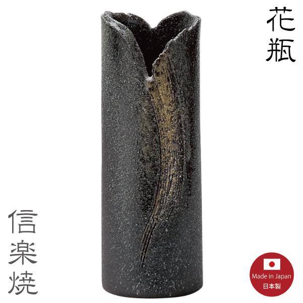 【陶器花瓶】窯肌金彩 長 花瓶 花器 花入 モダン 陶器 おしゃれ 生け花 信楽焼 【日本製】