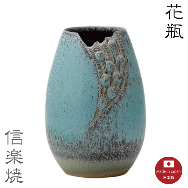 【2本セット】トルコブルー 花瓶 花器 花入 モダン 青 陶器 おしゃれ 生け花 信楽焼 【日本製】