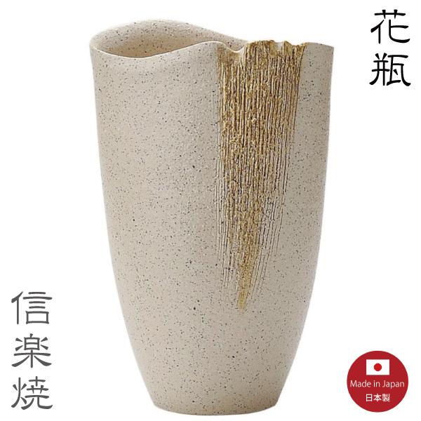 【2本セット】白化粧きらら 花瓶 花器 花入 モダン 陶器 おしゃれ 生け花 信楽焼 【日本製】
