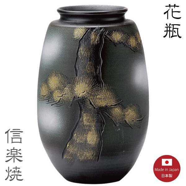 【2本セット】老松なつめ 花瓶 花器 花入 モダン 陶器 おしゃれ 生け花 信楽焼 【日本製】