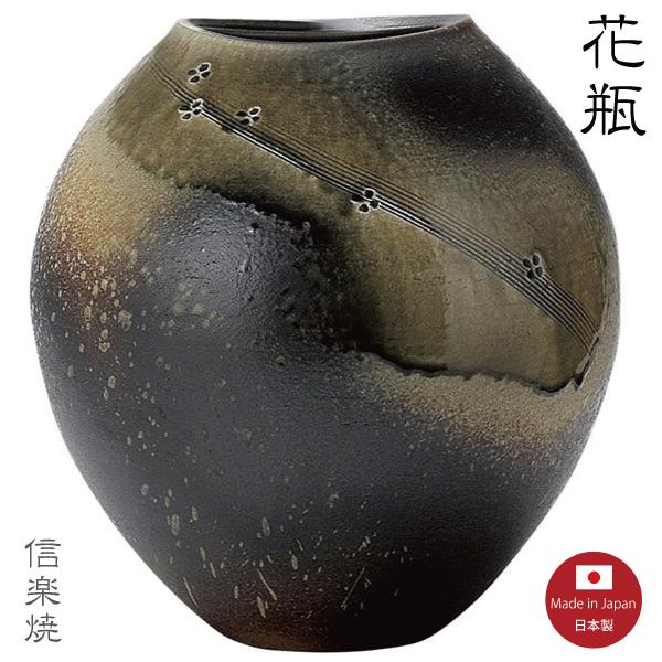 【送料無料】灰釉印華 花瓶 花器 花入 モダン 陶器 おしゃれ 生け花 信楽焼 【日本製】