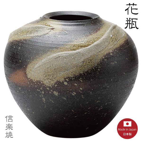【送料無料】灰釉盛土 花瓶 花器 花入 モダン 陶器 おしゃれ 生け花 信楽焼 【日本製】