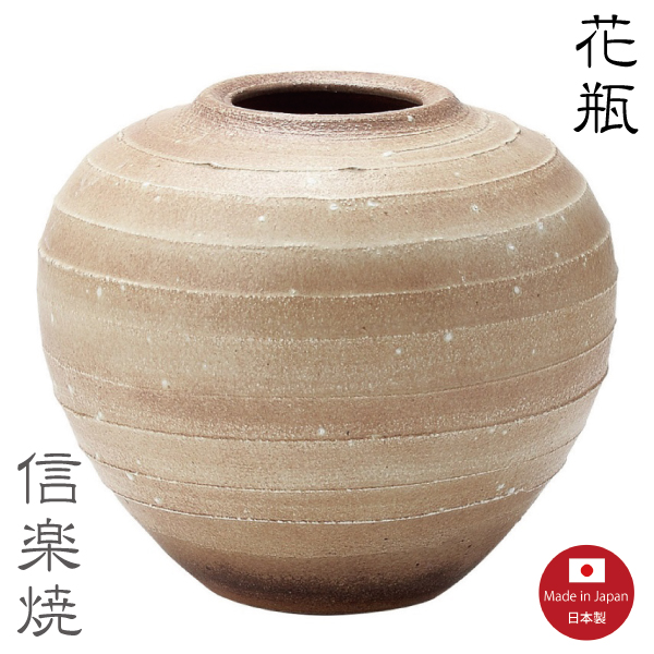 【花瓶 陶器】砂泥風紋 花瓶 花器 花入 モダン 陶器 おしゃれ 生け花 信楽焼 【日本製】