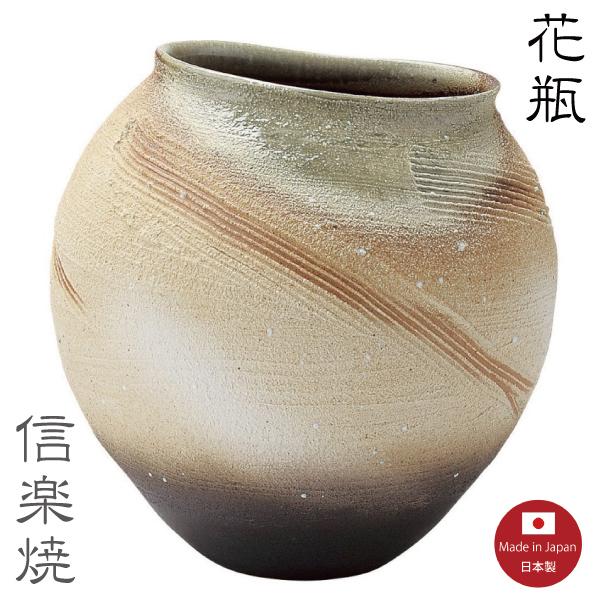 【送料無料】遊彩 花瓶 花器 花入 モダン 陶器 おしゃれ 生け花 信楽焼 【日本製】