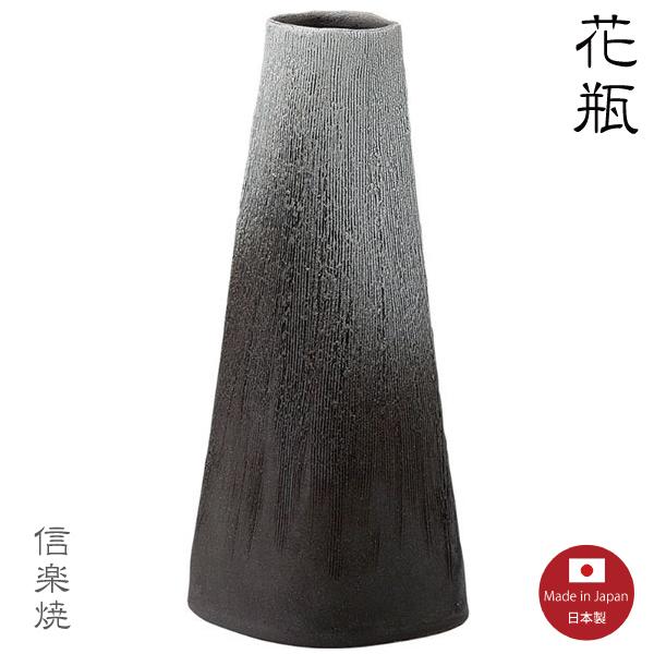 【送料無料】残雪富士(大) 花瓶 花器 花入 モダン 陶器 おしゃれ 生け花 信楽焼 【日本製】
