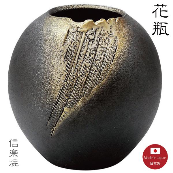 【花瓶 陶器】万寿 亀の尾 花瓶 花器 花入 モダン 陶器 おしゃれ 生け花 信楽焼 【日本製】