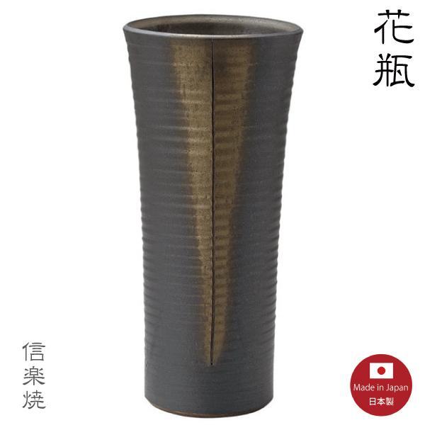 【送料無料】一条金彩 花瓶 花器 花入 モダン 陶器 おしゃれ 生け花 信楽焼 【日本製】