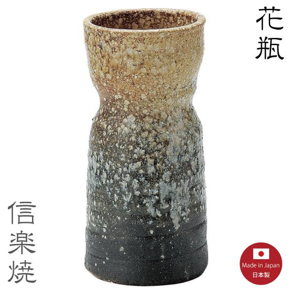 【送料無料】古窯変杵型 花瓶 花器 花入 モダン 陶器 おしゃれ 生け花 信楽焼 【日本製】