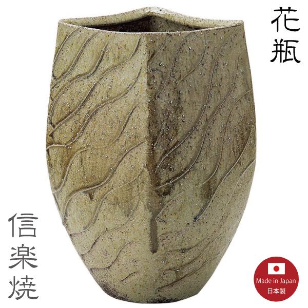 【送料無料】緑釉波彫菱型 花瓶 花器 花入 モダン 陶器 おしゃれ 生け花 信楽焼 【日本製】