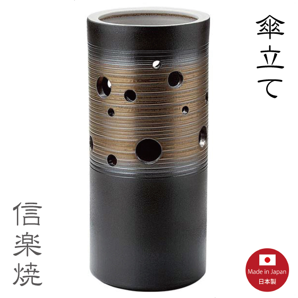 【送料無料】黒金彩透かし 傘立て 黒 ブラック 陶器 おしゃれ スリム 信楽焼 【日本製】