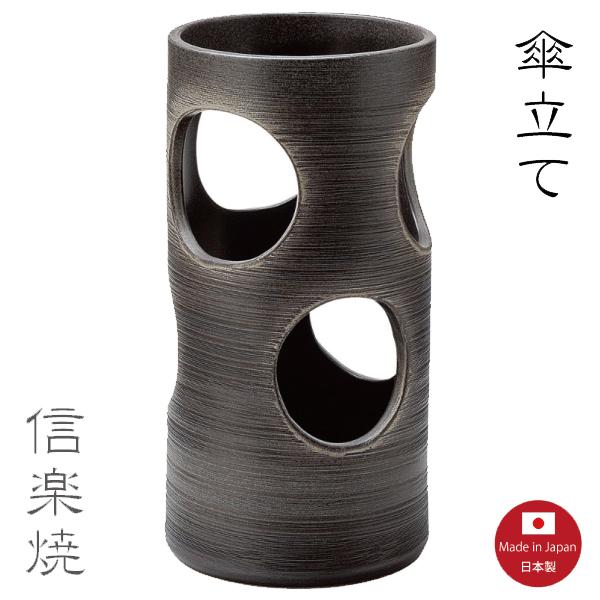 【送料無料】黒くし目丸窓 傘立て 黒 ブラック 陶器 おしゃれ スリム 信楽焼 【日本製】