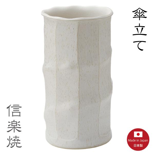 【送料無料】みかげ白面取 傘立て 白 ホワイト 陶器 おしゃれ スリム 信楽焼 【日本製】