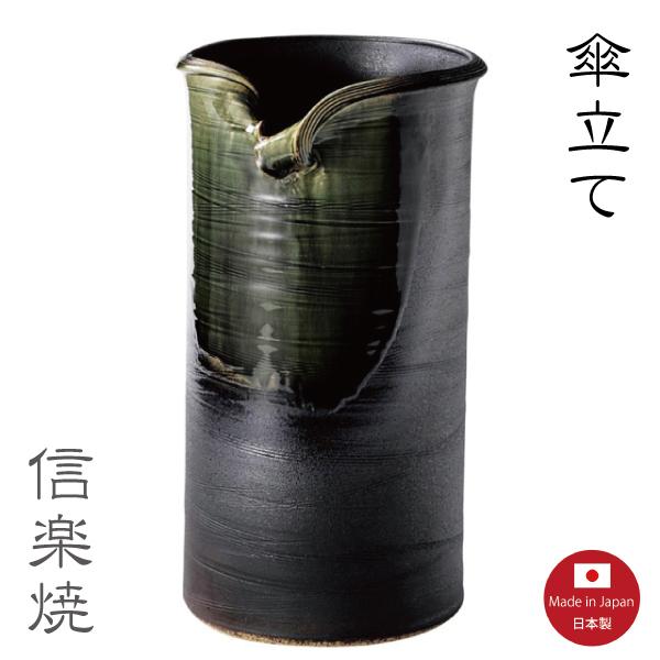 【送料無料】ビードロくし目 傘立て 黒 ブラック 陶器 おしゃれ スリム 信楽焼 【日本製】
