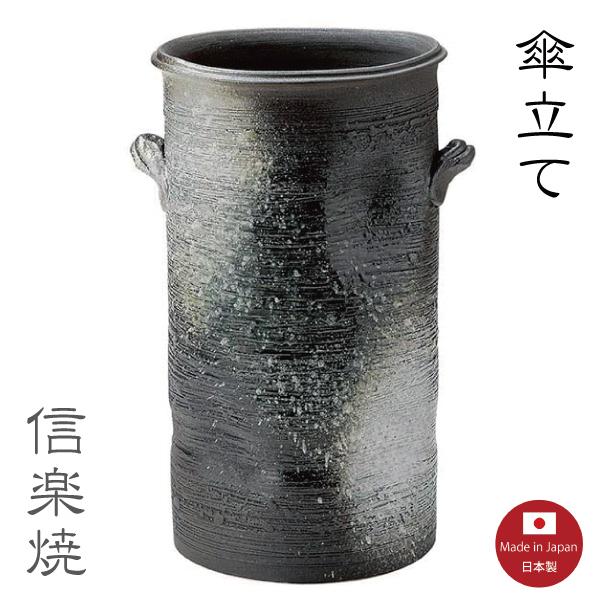 【送料無料】二色しぶき 傘立て 黒 グレイ 陶器 おしゃれ スリム 信楽焼 【日本製】
