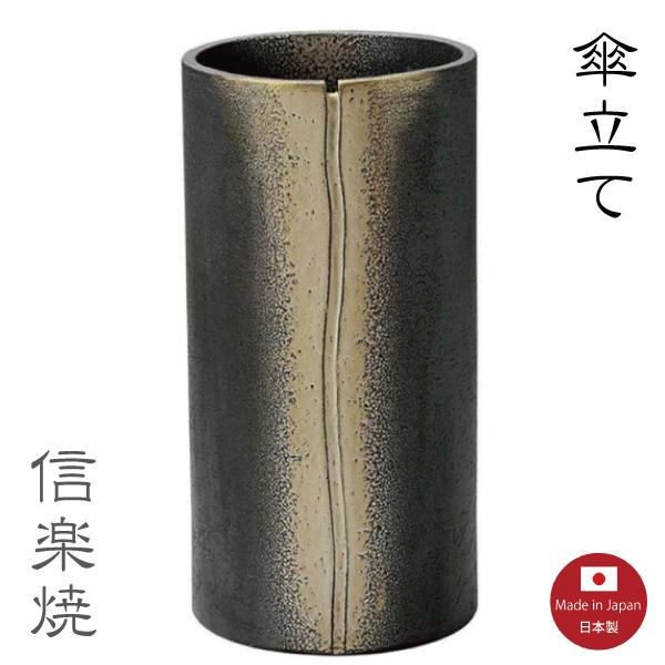 【送料無料】月なごり 傘立て 黒 モダン 陶器 おしゃれ スリム 信楽焼 【日本製】