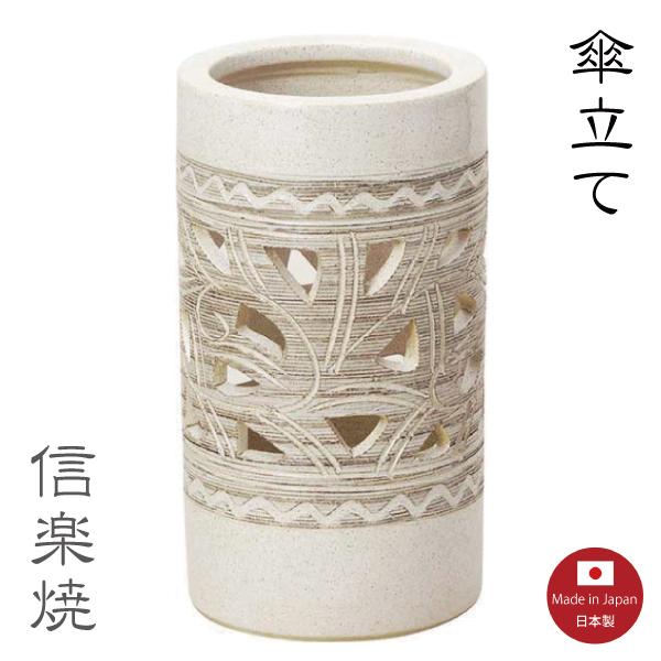 【送料無料】白茶唐草彫 傘立て 白 モダン 陶器 おしゃれ スリム 信楽焼 【日本製】