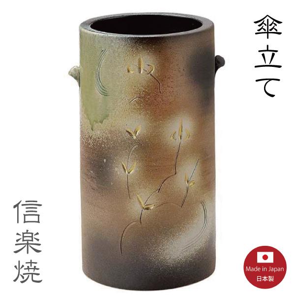 【傘立て 陶器】野山 傘立て・和風 モダン 陶器 おしゃれ 信楽焼 【日本製】