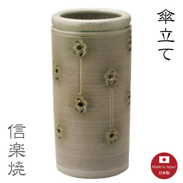 【送料無料】白ビードロ花紋 傘立て 和風 モダン 陶器 おしゃれ スリム 信楽焼 【日本製】