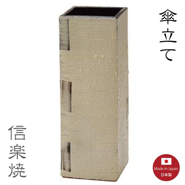 【送料無料】ショコラ四角 傘立て モダン 陶器 おしゃれ スリム 信楽焼 【日本製】