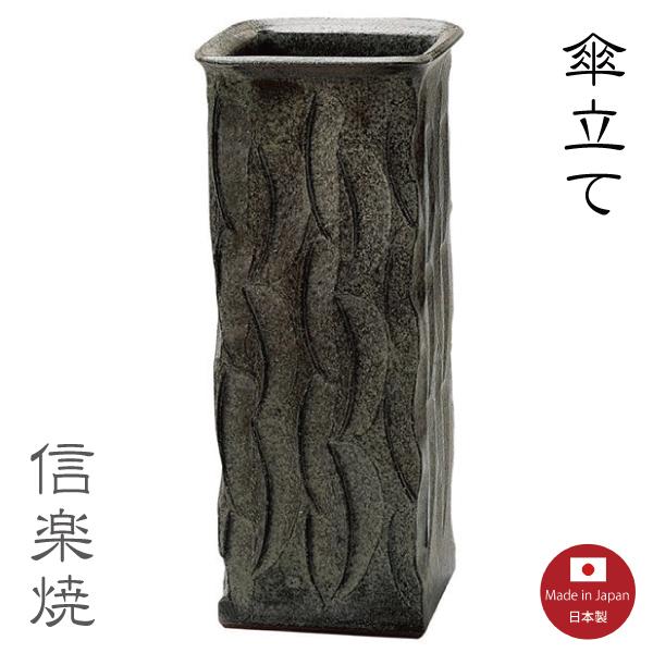 【送料無料】青銅彫 角 傘立て モダン 黒 陶器 おしゃれ スリム 信楽焼 【日本製】